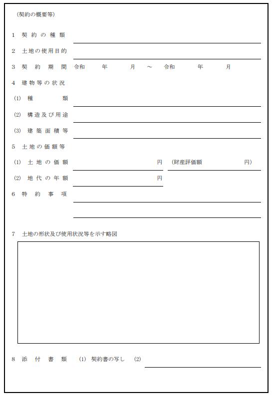 土地の無償返還に関する届出書(2面)