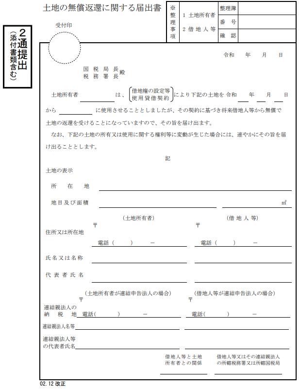 土地の無償返還に関する届出書(1面)